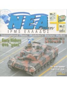 NEWS OF I.P.M.S - HELLAS 2006 No. 15