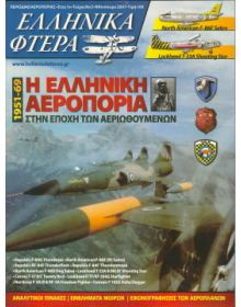 HELLENIC WINGS No 3: THE HELLENIC AIR FORCE AT THE AGE OF PROPULSION, 1951-1969