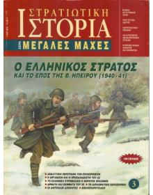 THE GREEK ARMY DURING THE GREEK-ITALIAN WAR, 1940-41 - 1st edition