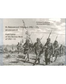 Highlights of the Balkan Wars of 1912-1913
