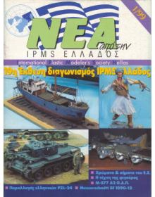 NEWS OF I.P.M.S - HELLAS 1999/1