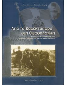 FROM SARANTAPORO TO THESSALONIKI - THE GRECO-TURKISH CONFLICT OF 1912 THROUGH THE MEMOIRS OF GENERAL HASAN TAHSIN PASHA