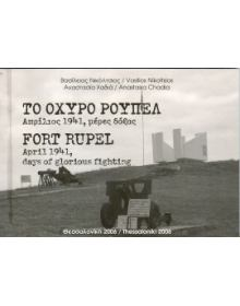 Fort Roupel - 1941