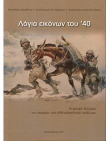 Greek-Italian War 1940-41: The Images Speak...