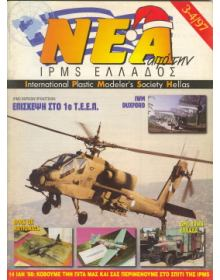 NEWS OF I.P.M.S - HELLAS 1997/3-4