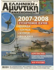 HELLENIC DEFENCE REPORT 2007 - 2008