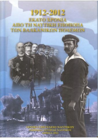 1912-2012: 100 Years from the Naval Epic of the Balkan Wars