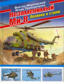 NEZAMENIMYJ Mi-8 (THE IRREPLACEABLE Mi-8)