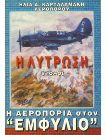 The Royal Hellenic Air Force During the Greek Civil War 1944-1949 - Vol. II
