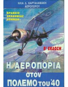The Hellenic Air Force in the 1940 War