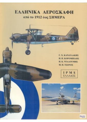 AIRPLANES OF THE HELLENIC AIR FORCE (1912 - 1992)