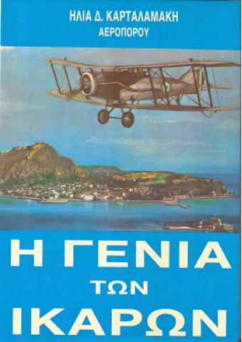 The Generation of Icarus (Hellenic Air Force 1931-1940)