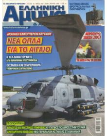 HELLENIC DEFENCE & SECURITY
