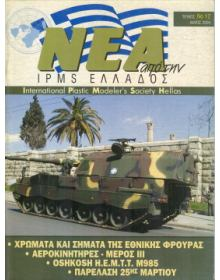 News of I.P.M.S - Hellas 2004 No. 12