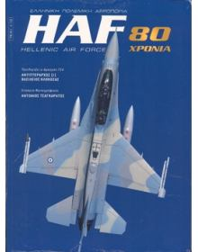 Hellenic Air Force: 80 Years