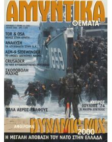 Defence Matters No 168