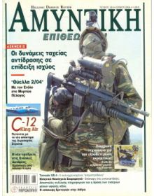 HELLENIC DEFENCE REVIEW No 028