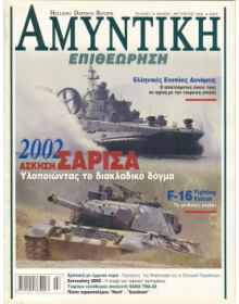 HELLENIC DEFENCE REVIEW No 007