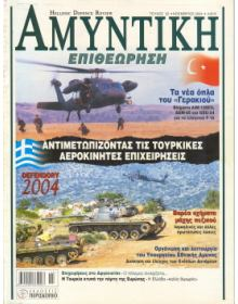 HELLENIC DEFENCE REVIEW No 032