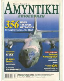 HELLENIC DEFENCE REVIEW No 014