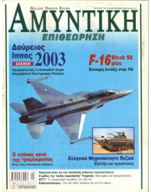 HELLENIC DEFENCE REVIEW No 023