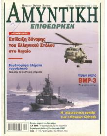 HELLENIC DEFENCE REVIEW No 008
