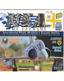 NEWS OF IPMS - HELLAS 2012 No. 30, HAF 114 Combat Wing