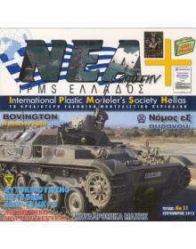 NEWS OF IPMS - HELLAS 2012 No. 31, AMX-13 MK F-3