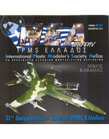 News of IPMS - Hellas 2012 No. 32
