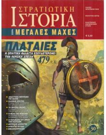 BOOKS ABOUT THE HELLENIC (GREEK) ARMY