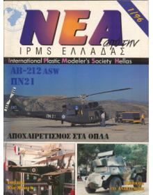 NEWS OF I.P.M.S - HELLAS 1996/1