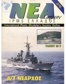 News of I.P.M.S - Hellas 1996/2, Hellenic (Greek) Navy Charles F. Adams class Destroyers