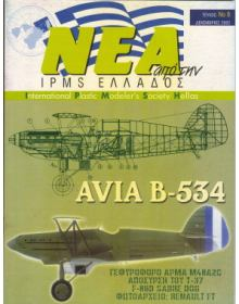 NEWS OF I.P.M.S - HELLAS 2002 No. 08
