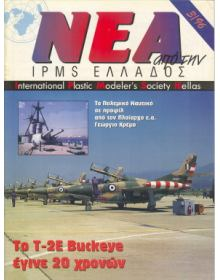 News of IPMS - Hellas 1996/3, T-2E Buckeye in the Hellenic / Greek Air Force (HAF)