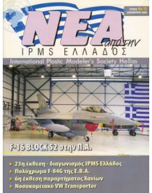 NEWS OF IPMS - HELLAS 2004 No. 13