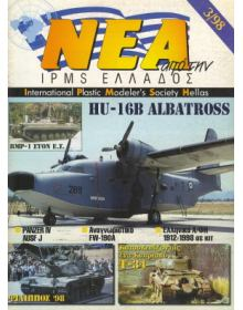 NEWS OF I.P.M.S - HELLAS 1998/3