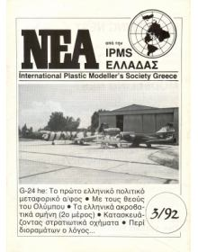 News of I.P.M.S - Hellas 1992/3, HAF anniversary F-104G Starfighter ''Mount Olympos''