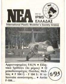 News of I.P.M.S - Hellas 1993/1, Greek Spitfires