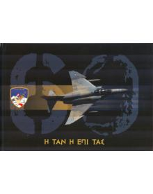 1952-2012: 60 Years 338 Squadron (HAF) - 2nd Edition