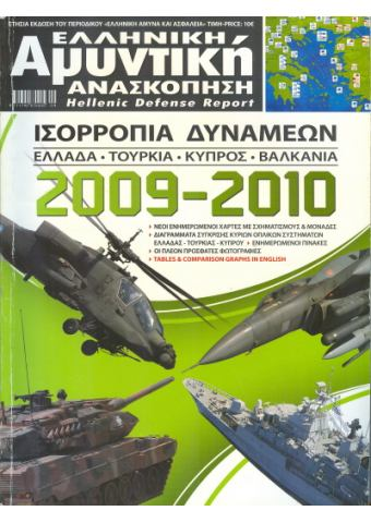 Hellenic Defense Report 2009-2010, Yearbook of the Magazine HELLENIC DEFENSE & SECURITY