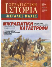 The Defeat of the Greek Army in the Greco-Turkish War 1919-1922, Periscopio Publications