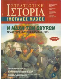 The Battle of Metaxas Line 1941, Periscopio Publications