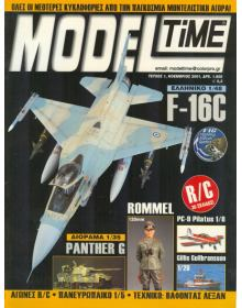 Model Time No 01, Ελληνικό F-16C 1/48, Διόραμα Panther G 1/35