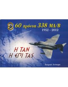 1952 - 2012: 60 Years HAF 338 Squadron