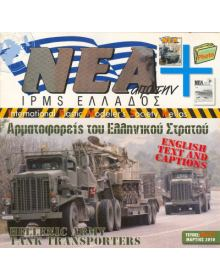 News of IPMS - Hellas 2010 No. 21, Hellenic Army Tank Transporters