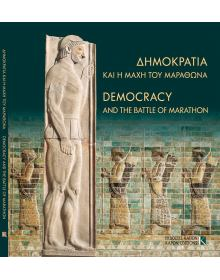 Democracy and the Battle of Marathon, Kapon Editions