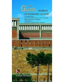 Short Guide to the Museum of Byzantine Culture, Kapon Editions