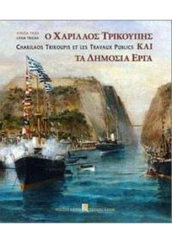 Charilaos Trikoupis and Public Works (Hardcover Edition), Kapon Editions
