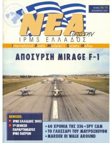 News of I.P.M.S - Hellas 2003 No. 10
