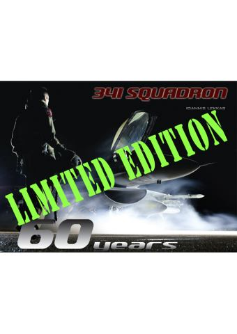 HAF 341 Squadron - 60 Years (Limited Edition), Eagle Aviation